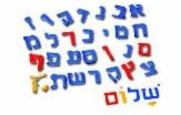 Join us for Adult Hebrew Classes